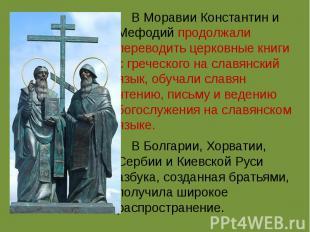 В МоравииКонстантин и Мефодий продолжали переводить церковные книги с греческог