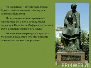 Фессалоники - двуязычный город. Кроме греческого языка, там звучал славянский ди