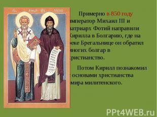 Примерно в 850 году император Михаил III и патриарх Фотий направили Кирилла в Бо