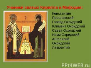 Ученики святых Кирилла и Мефодия: Константин ПреславскийГоразд Охридский Климент