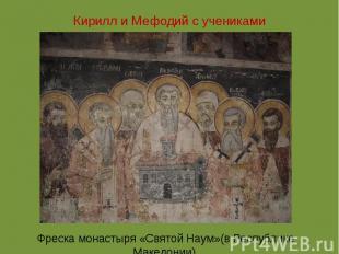 Кирилл и Мефодий с учениками Фреска монастыря «Святой Наум»(в Республике Македон