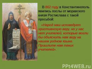 В862 годув Константинополь явились послы от моравского князяРостислава с тако