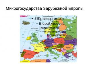 Микрогосударства Зарубежной Европы