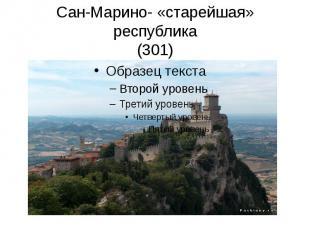 Сан-Марино- «старейшая» республика(301)