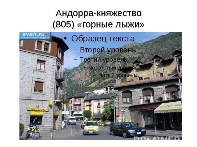 Андорра-княжество(805) «горные лыжи»