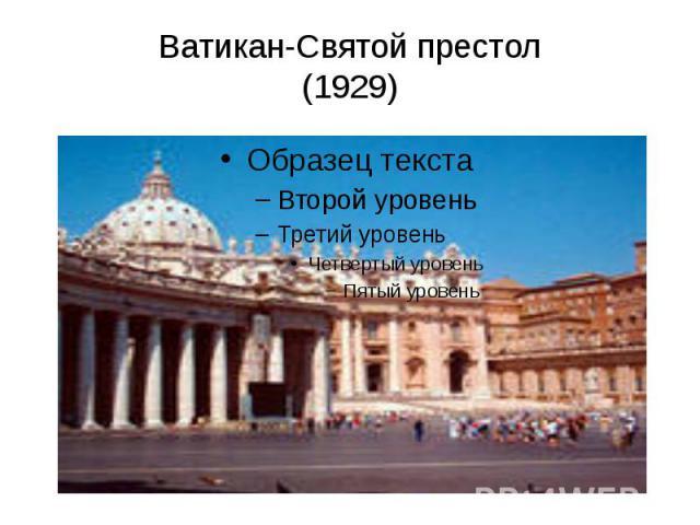 Ватикан-Святой престол(1929)
