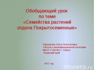 Обобщающий урок по теме «Семейства растений отдела Покрытосеменные» Паршакова Ол