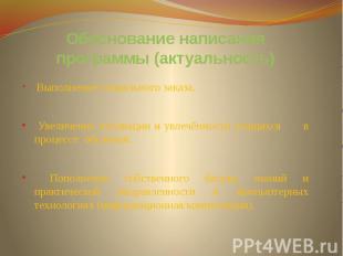 Обоснование написания программы (актуальность) Выполнение социального заказа. Ув