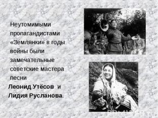 Неутомимыми пропагандистами «Землянки» в годы войны были замечательные советские