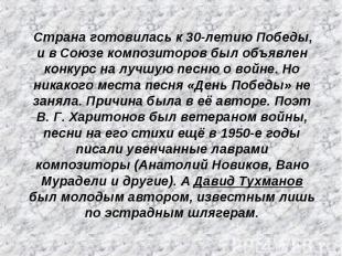Страна готовилась к 30-летию Победы, и в Союзе композиторов был объявлен конкурс