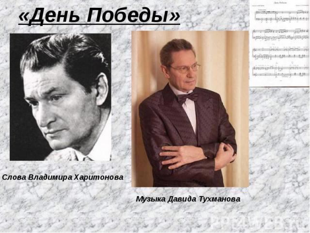«День Победы» Слова Владимира Харитонова Музыка Давида Тухманова