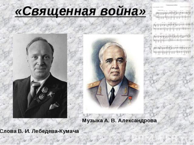 «Священная война»Слова В. И. Лебедева-Кумача