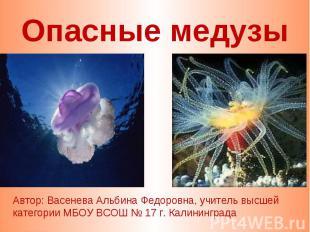 Опасные медузы Автор: Васенева Альбина Федоровна, учитель высшей категории МБОУ