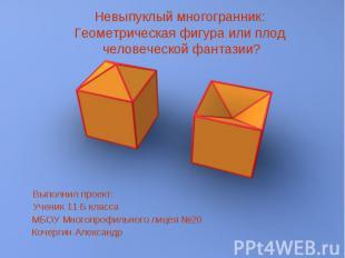 Невыпуклый многогранник: Геометрическая фигура или плод человеческой фантазии? В