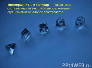 Многогранникилиполиэдр— поверхность, составленная из многоугольников, которые