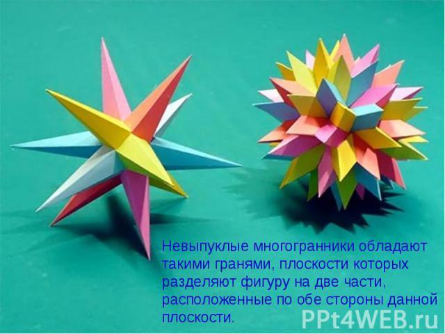 Невыпуклые многогранники обладают такими гранями, плоскости которых разделяют фигуру на две части, расположенные по обе стороны данной плоскости.