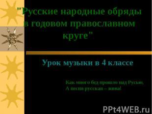 """""""Русские народные обряды в годовом православном круге"""" Урок музыки в 4 классе Ка"""