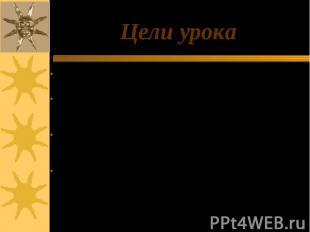 Цели урока знакомство с духовно-нравственными корнями русского народа.обобщение