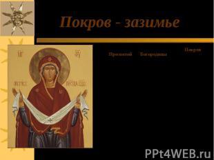 Покров - зазимье Осенью праздновался Покров Пресвятой Богородицы— праздник, ус