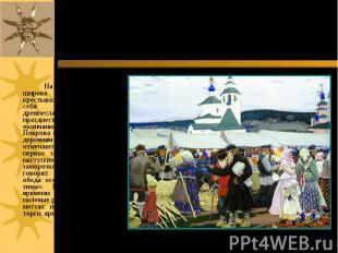 На Руси этот праздник широко отмечался в крестьянском быту, вобрав в себя многие