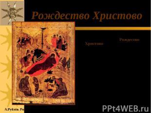 Рождество Христово А в середине зимы на Руси праздновали Рождество Христово, его