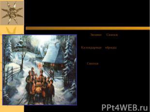 Зимние Святки – праздник многослойный, вобравший в себя обряды и обычаи, связанн