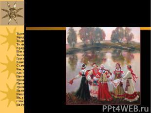 Ты откуда, русскаяЗародилась, музыка?То ли в поле чистом,То ли в лесе мглистом?В