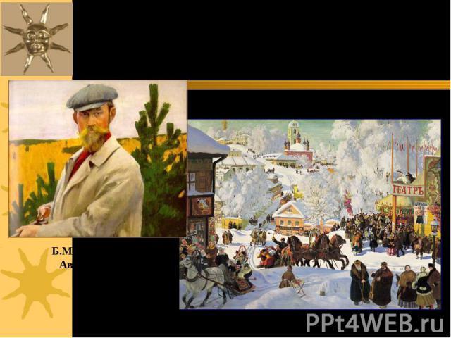 Б.М.Кустодиев. Автопортрет Кустодиев Б.М. Масленица. 1919 г.
