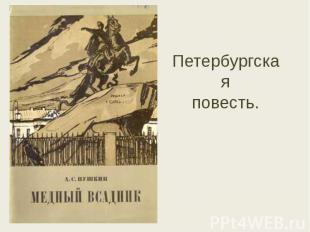 Петербургская повесть