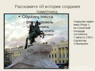 Расскажите об истории создания памятника. Открытие памят-ника Петру 1 на Сенатск