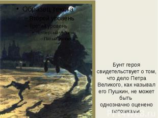 Бунт героя свидетельствует о том, что дело Петра Великого, как называл его Пушки