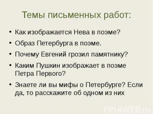 Темы письменных работ: Как изображается Нева в поэме?Образ Петербурга в поэме.По