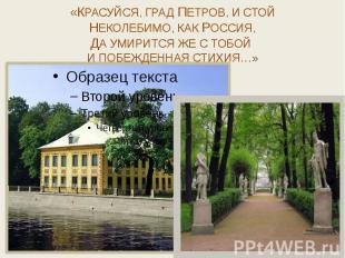 «КРАСУЙСЯ, ГРАД ПЕТРОВ, И СТОЙНЕКОЛЕБИМО, КАК РОССИЯ,ДА УМИРИТСЯ ЖЕ С ТОБОЙ И ПО