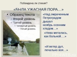 «БЫЛА УЖАСНАЯ ПОРА…» «Над омраченным Петроградом дышалноябрь осенним хладом…» «Н
