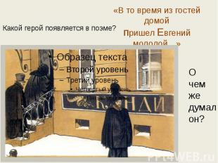 «В то время из гостей домойпришел Евгений молодой…» Очем жедумалон?
