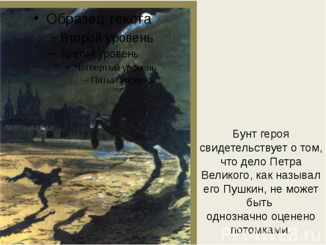 Бунт героя свидетельствует о том, что дело Петра Великого, как называл его Пушкин, не может быть однозначно оценено потомками.