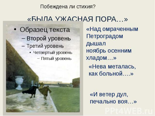 «БЫЛА УЖАСНАЯ ПОРА…» «Над омраченным Петроградом дышалноябрь осенним хладом…» «Нева металась, как больной….» «И ветер дул, печально воя…»