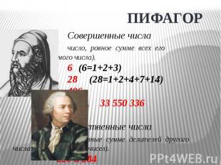 ПИФАГОРСовершенные числачисло, равное сумме всех его делителей (без самого числа