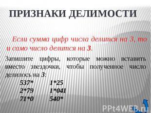 ПРИЗНАКИ ДЕЛИМОСТИЕсли сумма цифр числа делится на 3, то и само число делится на