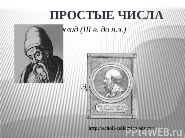 ПРОСТЫЕ ЧИСЛАЕвклид (III в. до н.э.)Эратосфен