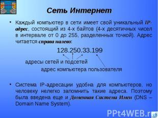 Каждый компьютер в сети имеет свой уникальный IP-адрес, состоящий из 4-х байтов