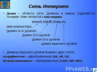 Домен – область сети. Домены в имени отделяются точками. Имя читается слева напр