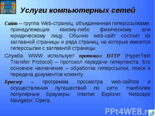 Сайт – группа Web-страниц, объединенная гиперссылками, принадлежащих какому-либо