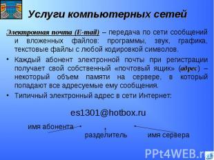 Электронная почта (E-mail) – передача по сети сообщений и вложенных файлов: прог