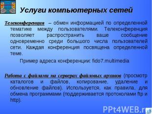 Телеконференция – обмен информацией по определенной тематике между пользователям