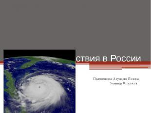 Cтихийные бедствия в России Подготовила: Ахундова Полина Ученица 8 г класса