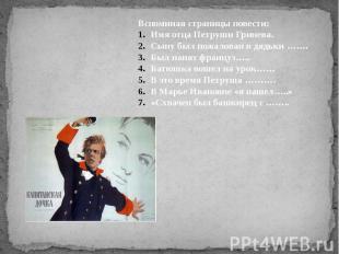 Вспоминая страницы повести:Имя отца Петруши Гринева.Сыну был пожалован в дядьки