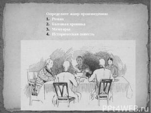 Определите жанр произведения:РоманБытовая хроникаМемуарыИсторическая повесть