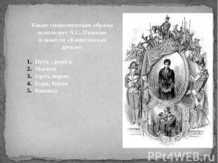 Какие символические образы использует А.С. Пушкин в повести «Капитанская дочка»: