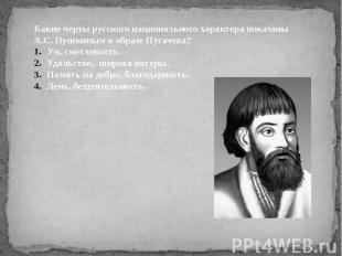Какие черты русского национального характера показаны А.С. Пушкиным в образе Пуг